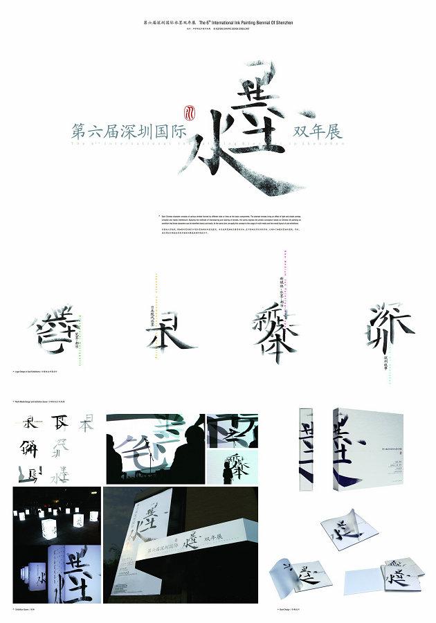 第六届深圳国际水墨双年展形象设计 作者:深圳市言文设计有限公司