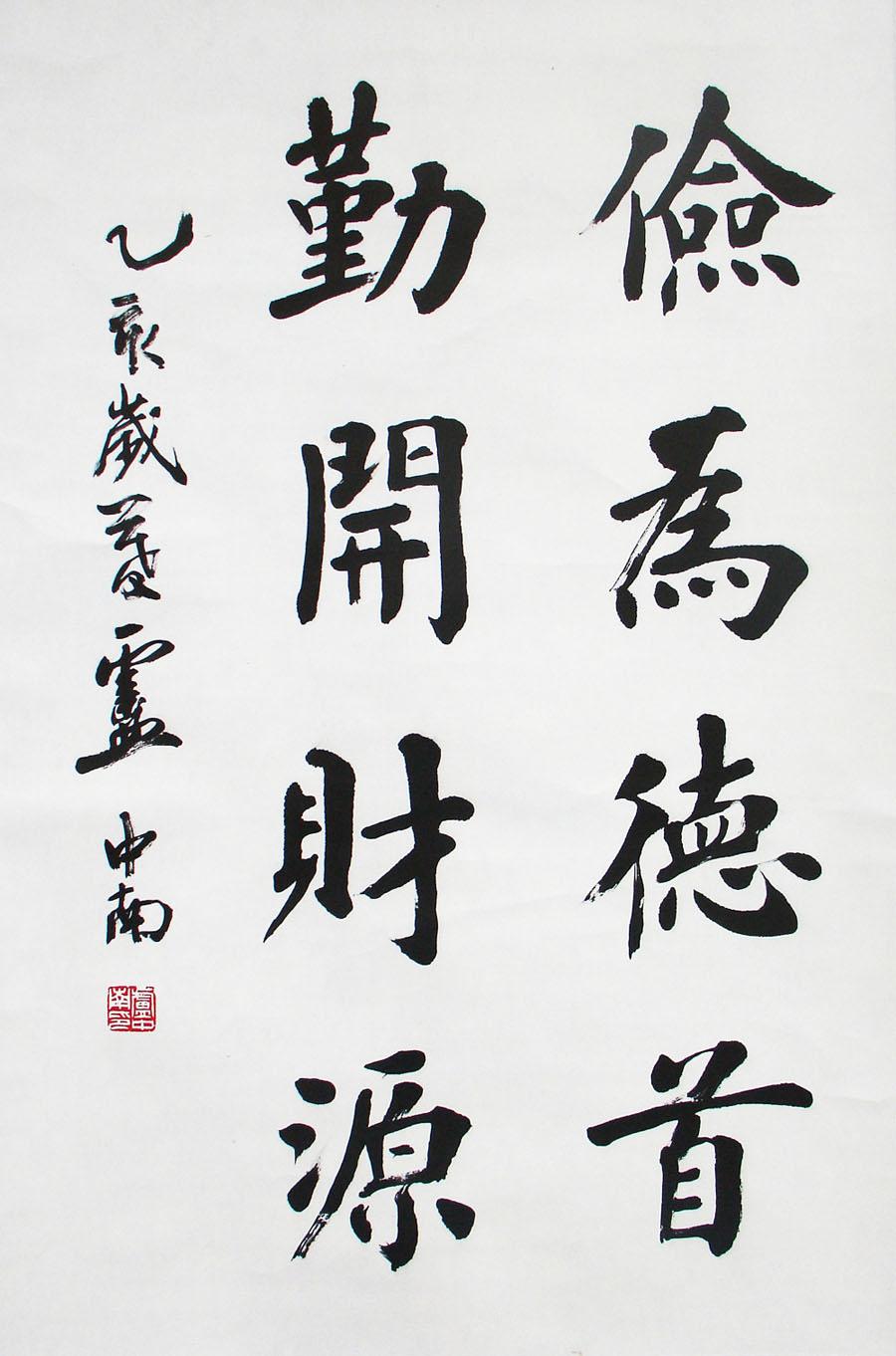 毛笔行书书法视频_女书法家韩宁宁书法作品欣赏组图