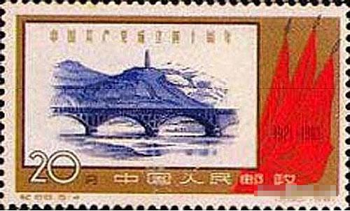 1961年——建党40周年纪念(4,延安宝塔山 )
