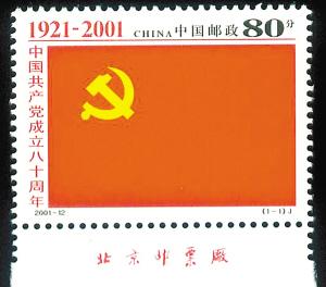 建党80周年_2001年——建党80周年纪念邮票