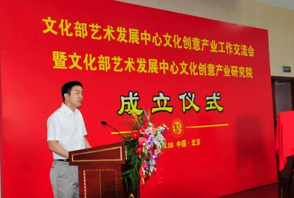 文化部艺术发展中心文化创意产业研究院在京成立