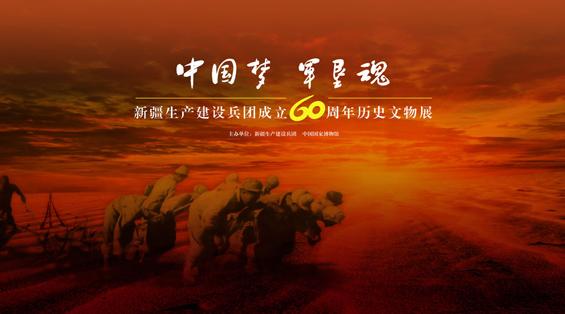 中国梦 军垦魂——新疆生产建设兵团成立60 周年历史文物展