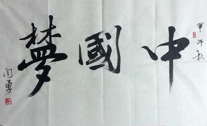 """迎国庆·艺术名家书写""""中国梦"""""""
