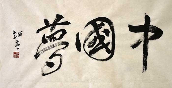 """组图:迎国庆·艺术家书写""""中国梦""""--艺术收藏--人民网"""
