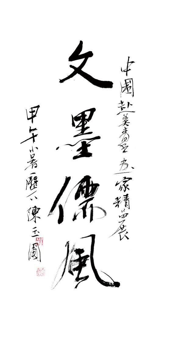 陈玉圃先生为展览命名并题词