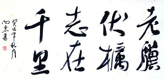 王向东 公益书法走进革命老区 助圆书法梦图片