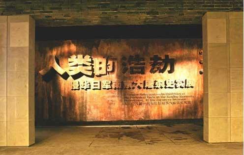 资讯收藏最新图片文字,艺术均来源于南京大屠杀纪念馆中分男高中图片