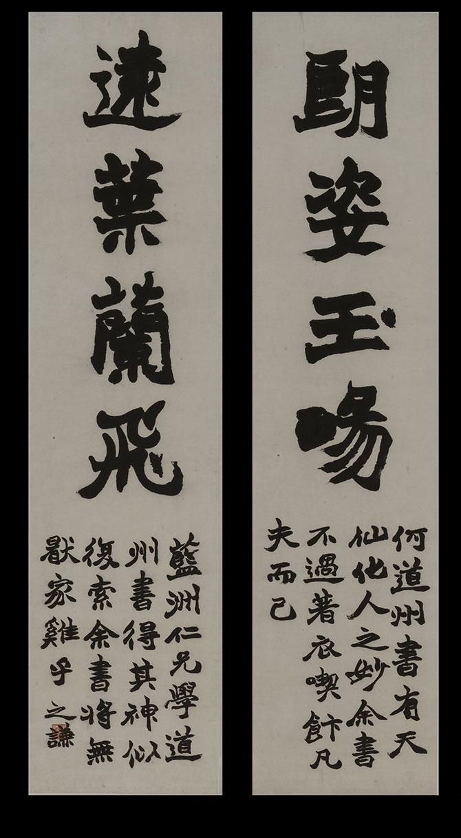乐华七子foru钢琴谱-清 赵之谦 隶书四言联 释文:朗姿玉畅,远叶兰飞.   桂馥隶书六言联