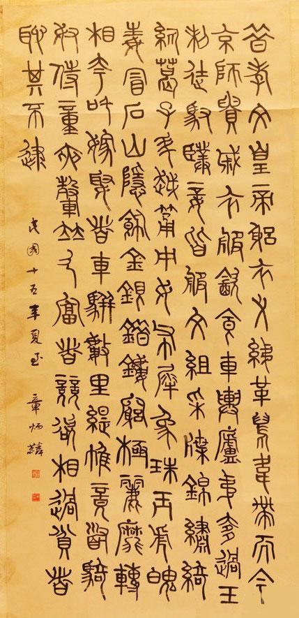 惠州大亚湹c.�g,9f_徒御仆妾,皆服文组彩牒,锦锈绮纨,葛子升越,筩中女布.