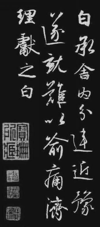 王献之《舍内帖》(传为张学良旧藏 ,图片来源于网络)