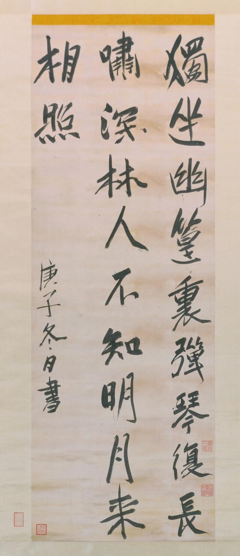 清朝历代皇帝书法作品欣赏