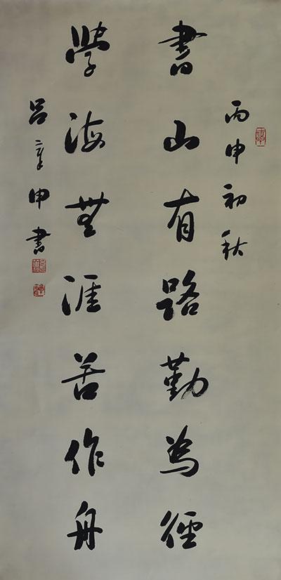 书法 《韩愈<古今贤文·劝学篇>》选句-吕章申参展作品欣赏