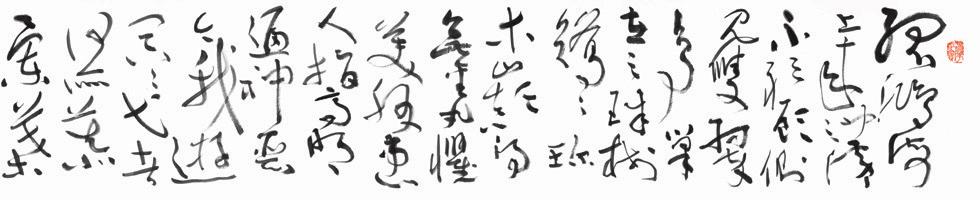 沈鹏书法作品网上展厅图片
