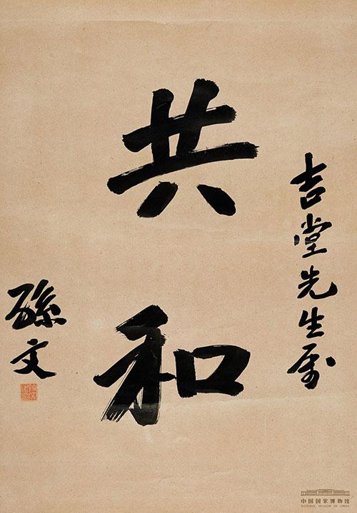 """孙中山题赠马湘""""共和""""条幅"""
