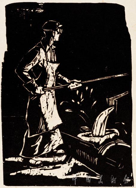 鍋爐工作者:艾裏克創作年代:1963規格:41×29cm材質:木刻版畫