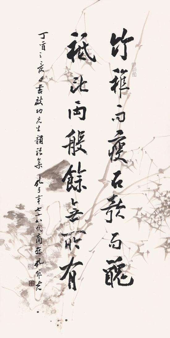 人生朝露,坚净千秋 启功诗词当代名家书法作品邀请展在京开幕