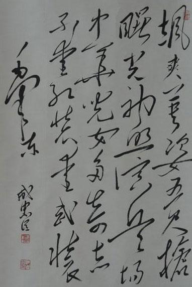 毛体风格书法 以红色精神塑造中国梦想