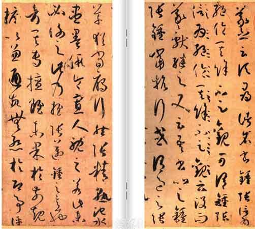 《父亲》竹笛谱子-《中秋帖》,传为晋王献之书.是著名的古代书法作品,曾被清高宗弘