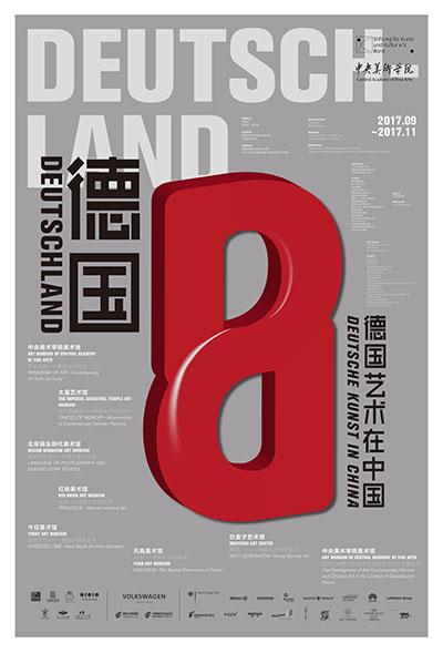 德国8——德国艺术在中国 主视觉海报(设计:纪玉洁)