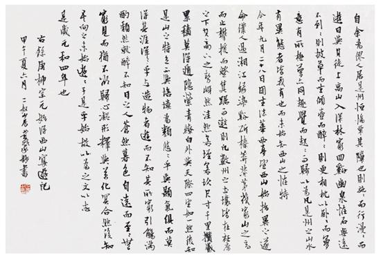 行书 柳宗元《始得西山宴游记》