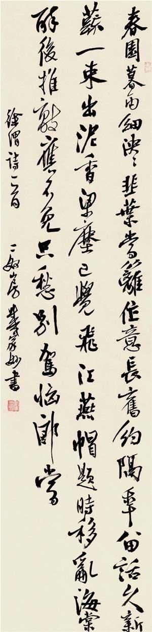 戴家妙的书法:大手笔而饰以温文尔雅