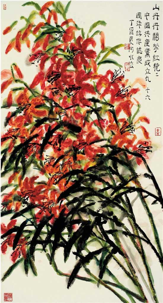 何水法 山丹丹开花红艳艳 180×97cm