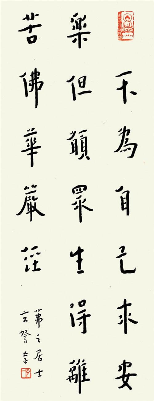 """弘一大师书""""不为自己求安乐,但愿众生得离苦""""句。"""