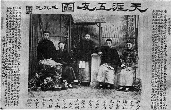 1900年,李叔同与许幻园、袁希濂、蔡小香、张小楼义结金兰,摄影留念,由李叔同隶书《天涯五友图》,署名:成蹊。