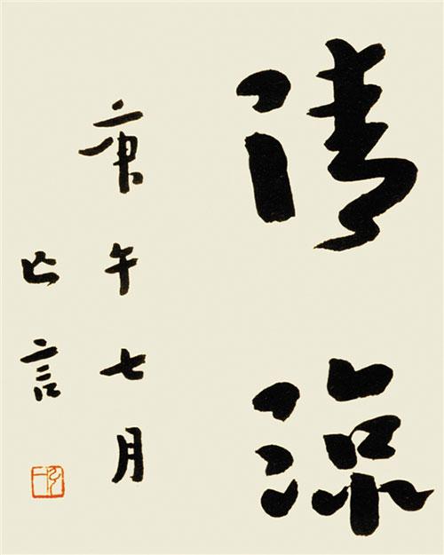 """1930年7月,弘一大师书""""清凉""""两字赠友。"""