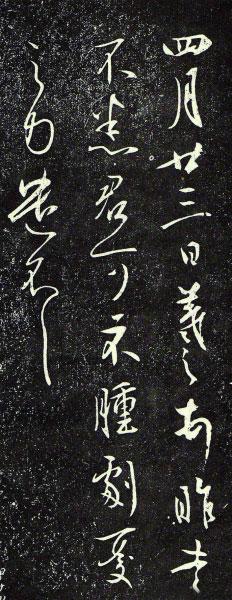 碑与帖是古代书法作品流传的不同形制,各有风格