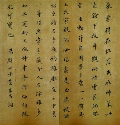 跋唐摹《万岁通天帖》(书法) 董其昌 辽宁省博物馆藏