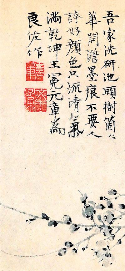 墨梅图(局部)王 冕