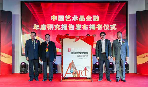 《中国艺术品金融市场年度研究报告》发布