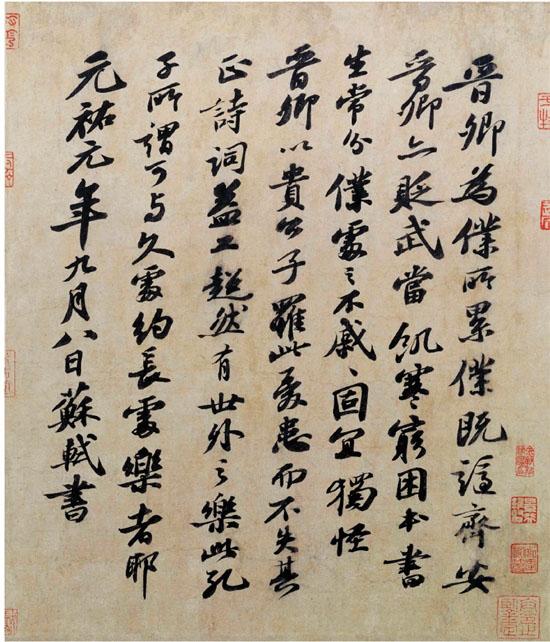 宋 苏轼 行书题王诜诗帖页