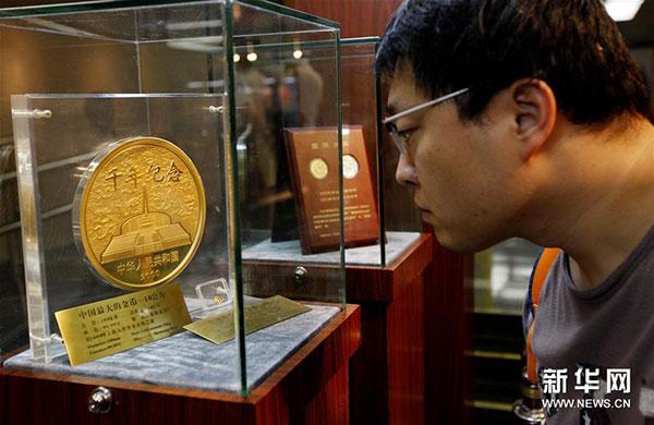 """""""国币之尊艺术之美""""——人民币硬币发行60周年全国巡展"""