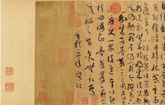 唐 孙过庭 书谱 图中可见,在重新装裱时部分鉴藏印被裁去