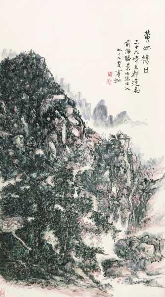 黄宾虹的画名受到各方认可,这是毫无争议的
