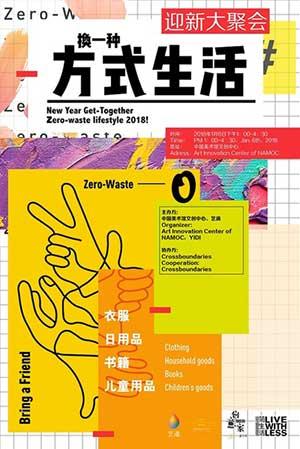 """中国美术馆文创中心将带来名为""""换一种生活方式""""的新春聚会"""
