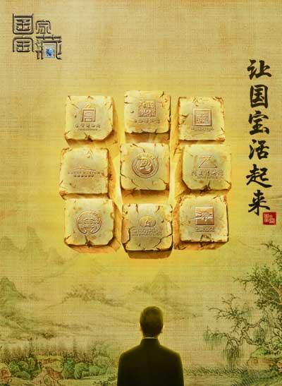 《国家宝藏》节目宣传海报