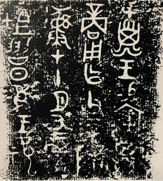 """""""前纸张时代"""",导致了汉代以前""""非书写""""的审美意识的产生"""