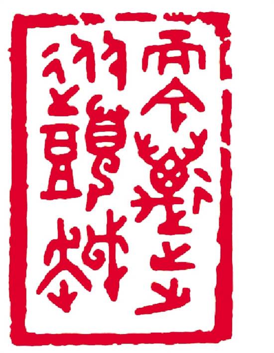 而今迈步从头越——朱复戡篆刻艺术赏析