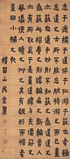 清 金农 漆书文辞 立轴 绢本 53.5×152.6cm