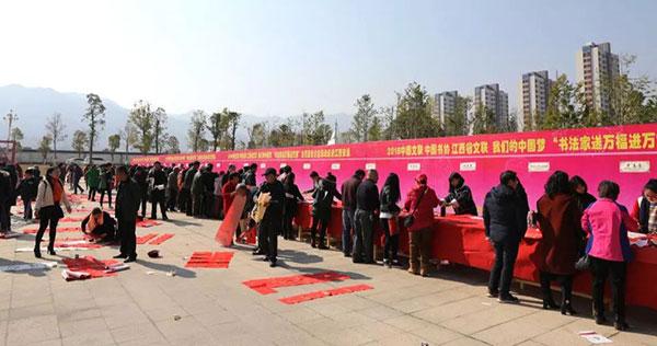 """来自中国书协、安远县书协、县楹联的近30名书法家在安远文体广场开展""""书法家送万福进万家""""活动,为即将到来的春节增添了浓浓的节日氛围。"""