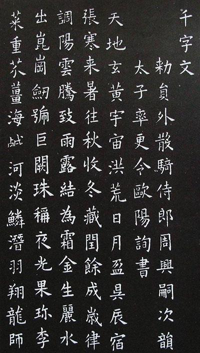 唐代 欧阳询《千字文》(资料图片,来源于网络)