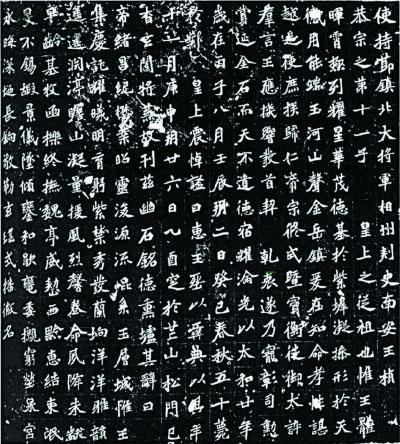 元桢墓志(局部)
