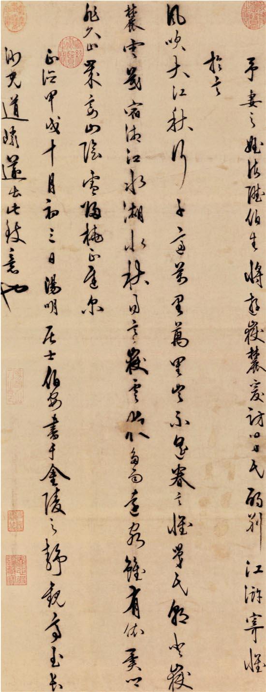 王阳明别妻侄诗轴92.8×35.3cm1514年台北故宫博物院藏