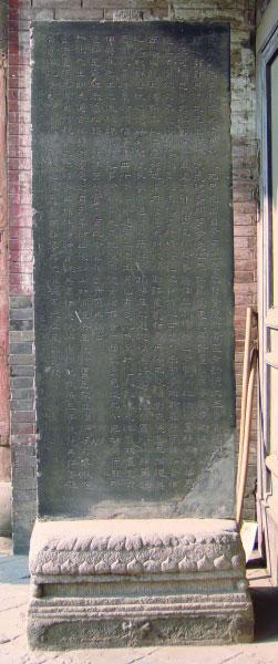 《郭泰碑》碑体正面为傅山隶书蔡邕原文,计十二行