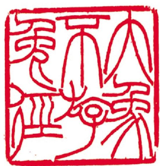 小林斗盦 大象不游兔径