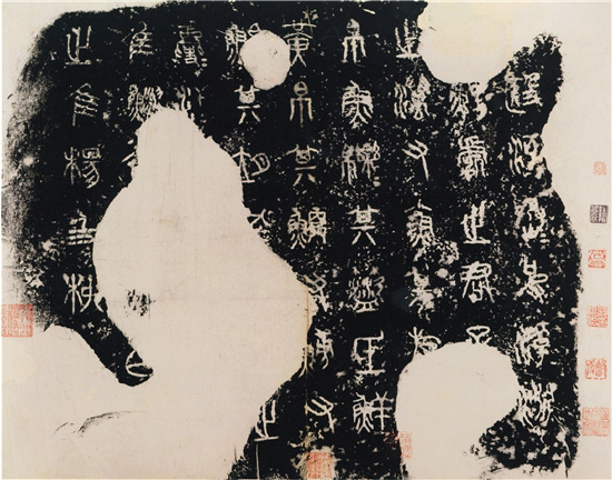 《石鼓文》明中后期拓本(赵�h光旧藏本) 故宫博物院藏