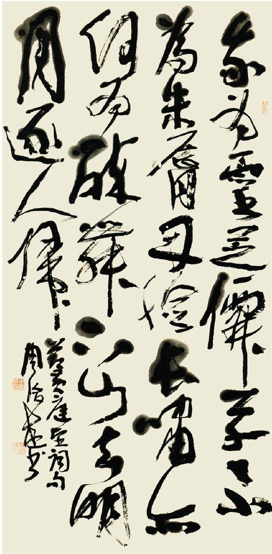 周俊杰 节录黄庭坚《水调歌头·游览》